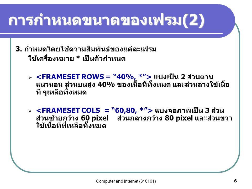 การกำหนดขนาดของเฟรม(2)