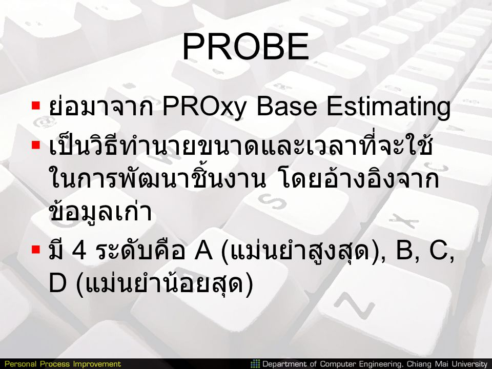 PROBE ย่อมาจาก PROxy Base Estimating