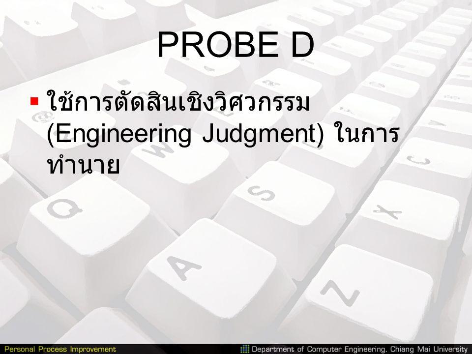 PROBE D ใช้การตัดสินเชิงวิศวกรรม (Engineering Judgment) ในการทำนาย