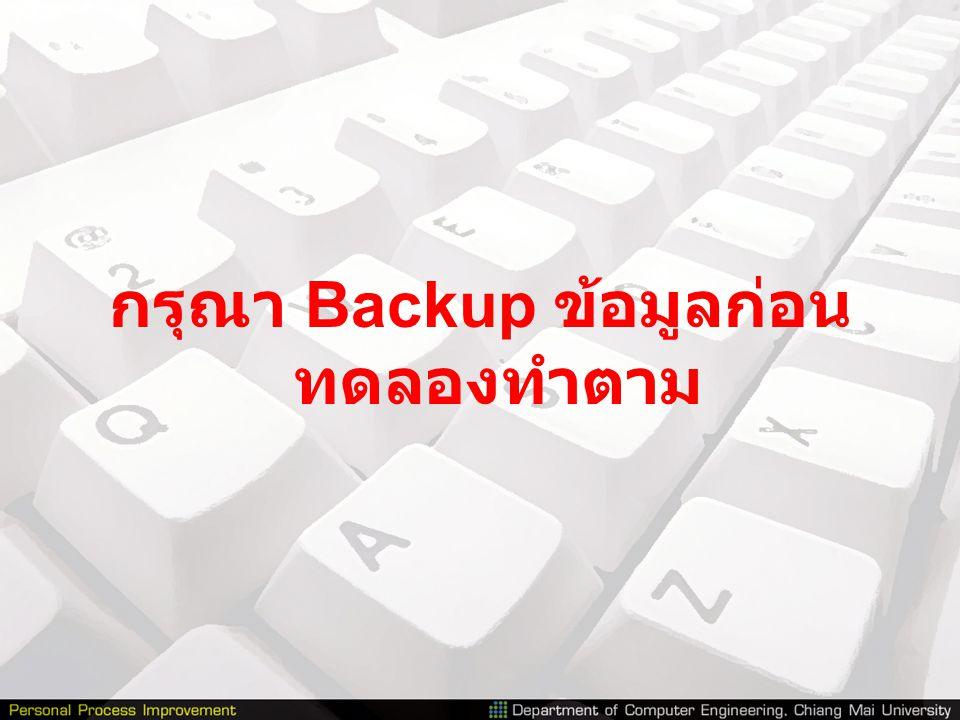 กรุณา Backup ข้อมูลก่อนทดลองทำตาม