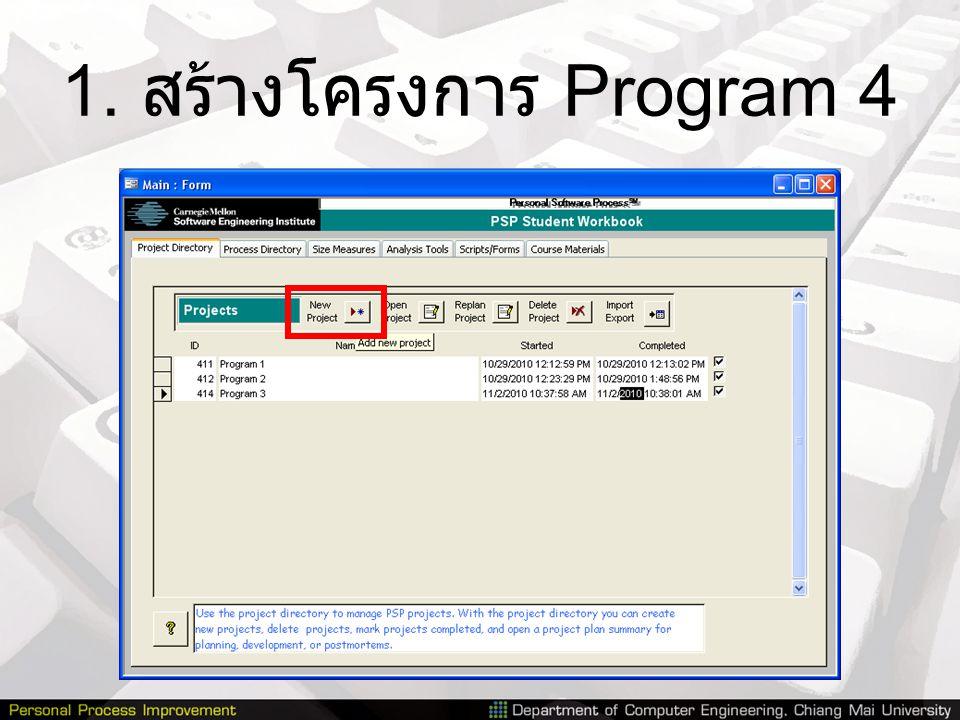 1. สร้างโครงการ Program 4