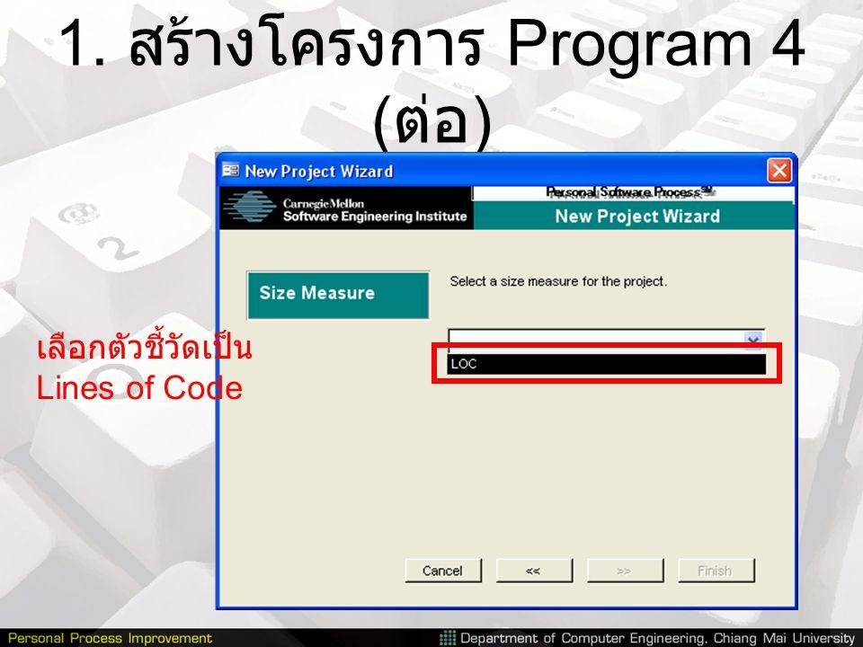1. สร้างโครงการ Program 4 (ต่อ)