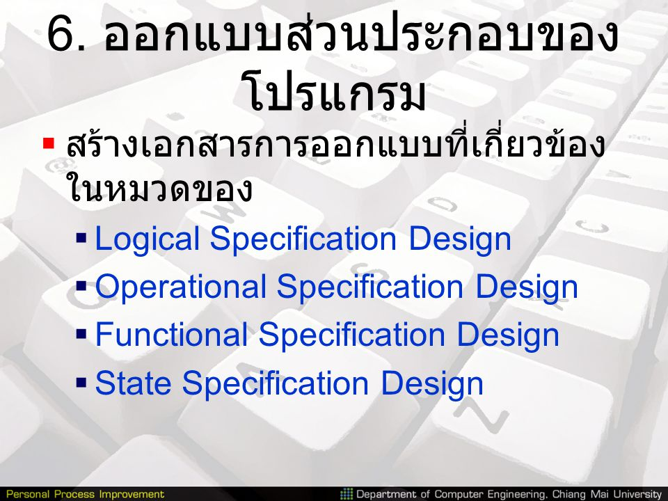 6. ออกแบบส่วนประกอบของโปรแกรม