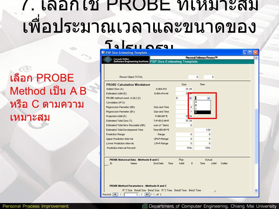 7. เลือกใช้ PROBE ที่เหมาะสมเพื่อประมาณเวลาและขนาดของโปรแกรม
