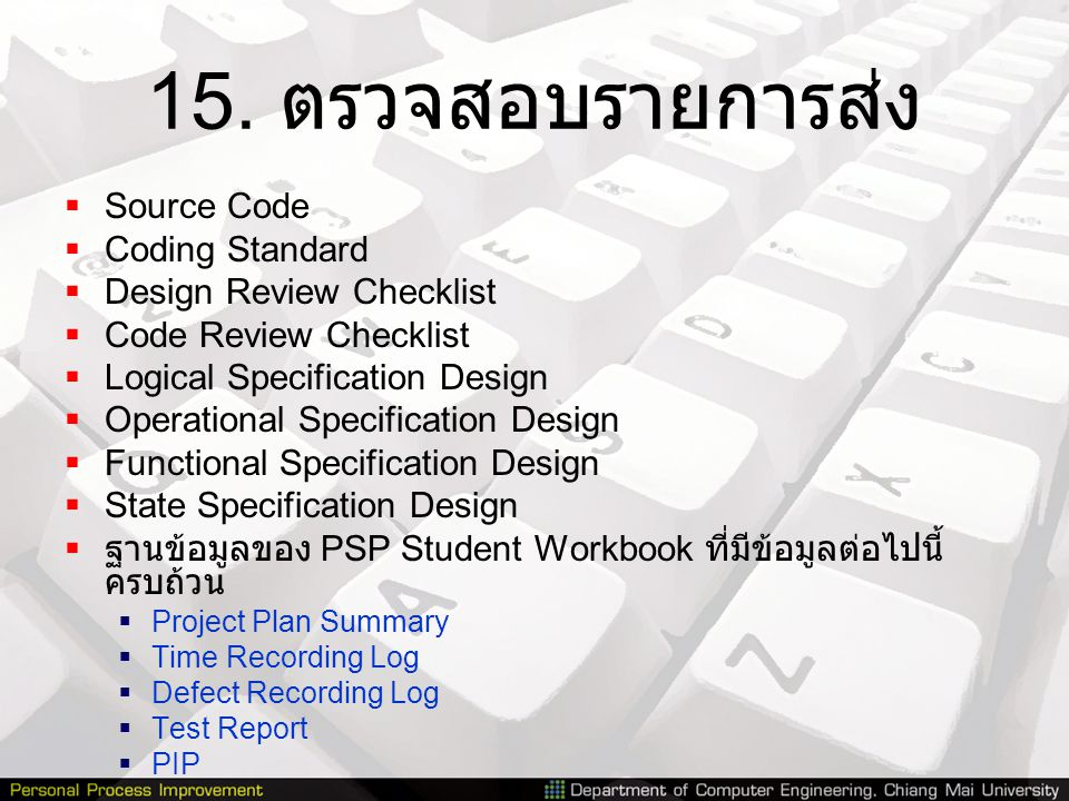 15. ตรวจสอบรายการส่ง Source Code Coding Standard