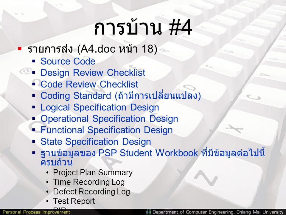 การบ้าน #4 รายการส่ง (A4.doc หน้า 18) Source Code