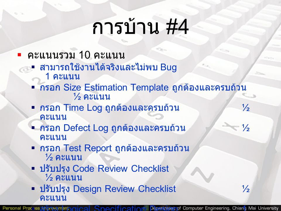 การบ้าน #4 คะแนนรวม 10 คะแนน สามารถใช้งานได้จริงและไม่พบ Bug 1 คะแนน