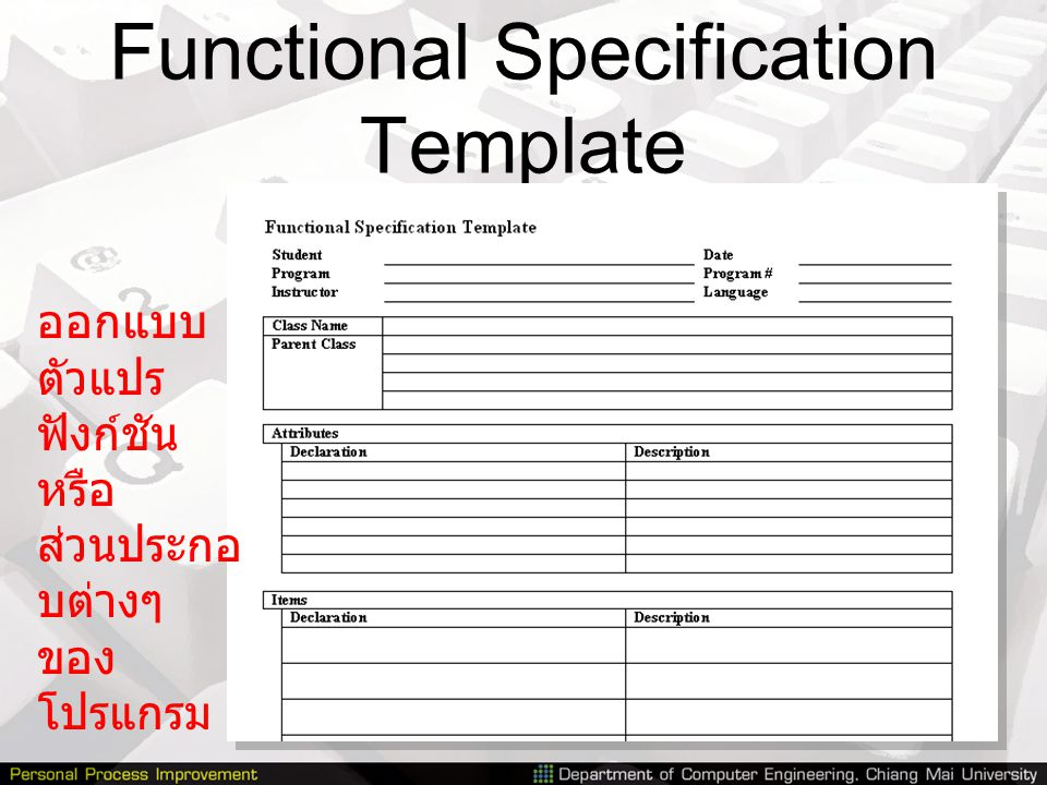 Software design ppt for Functional design document template