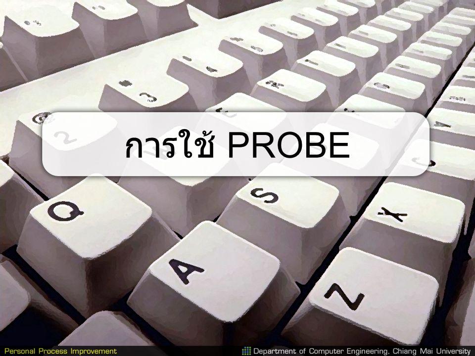 การใช้ PROBE