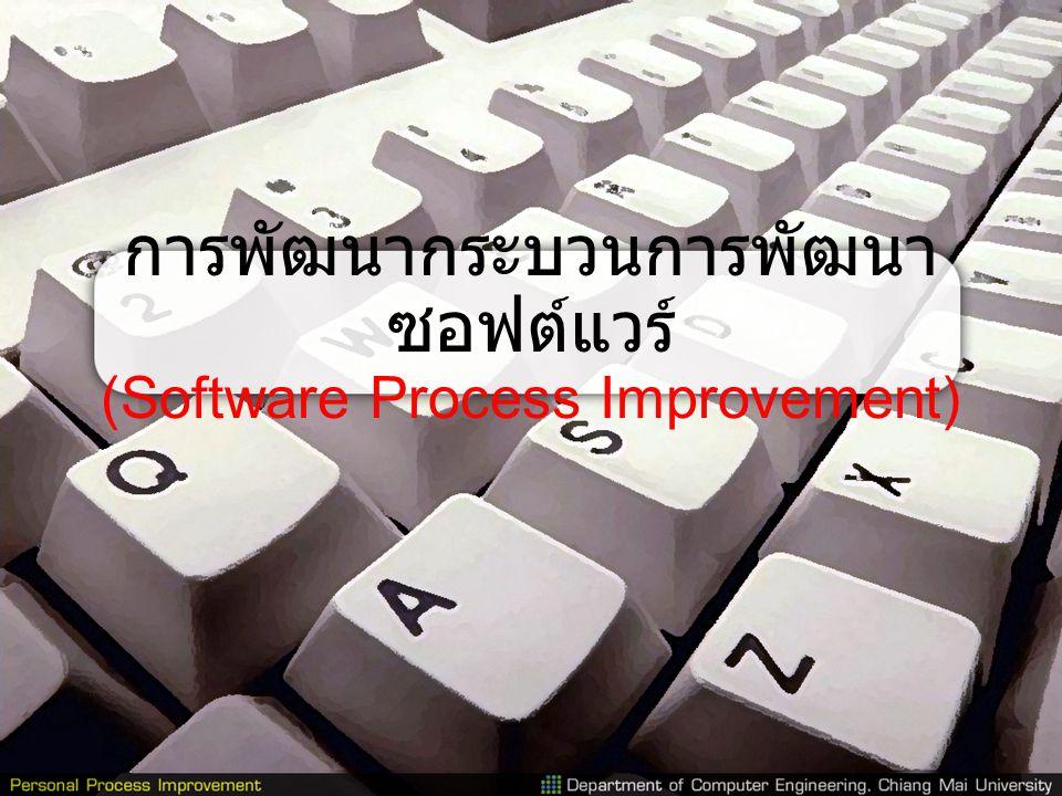 การพัฒนากระบวนการพัฒนาซอฟต์แวร์ (Software Process Improvement)