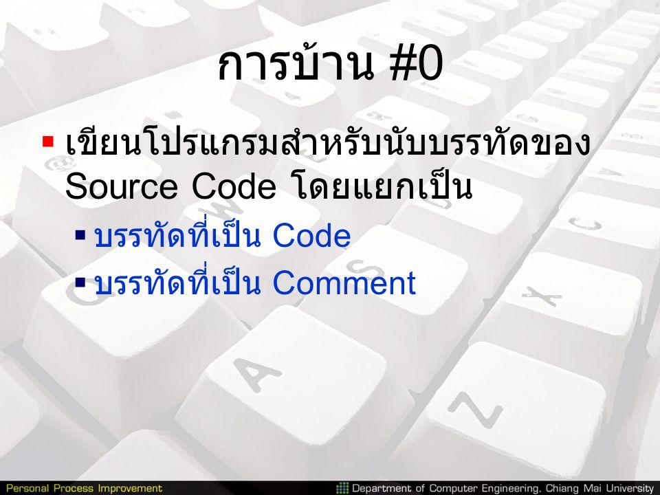 การบ้าน #0 เขียนโปรแกรมสำหรับนับบรรทัดของ Source Code โดยแยกเป็น