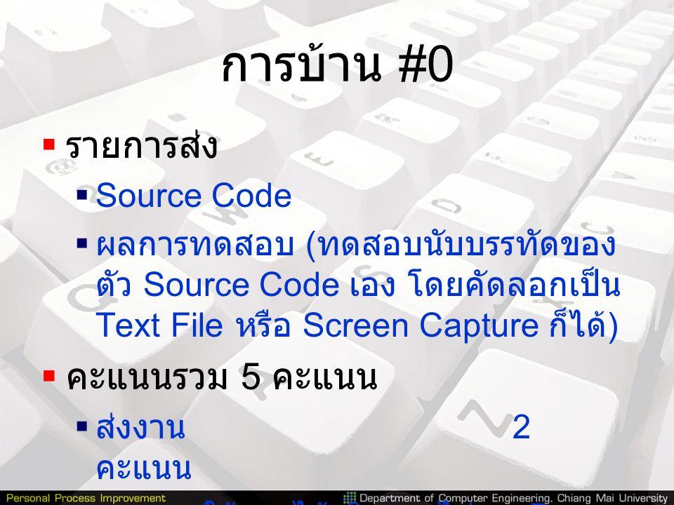 การบ้าน #0 รายการส่ง คะแนนรวม 5 คะแนน Source Code