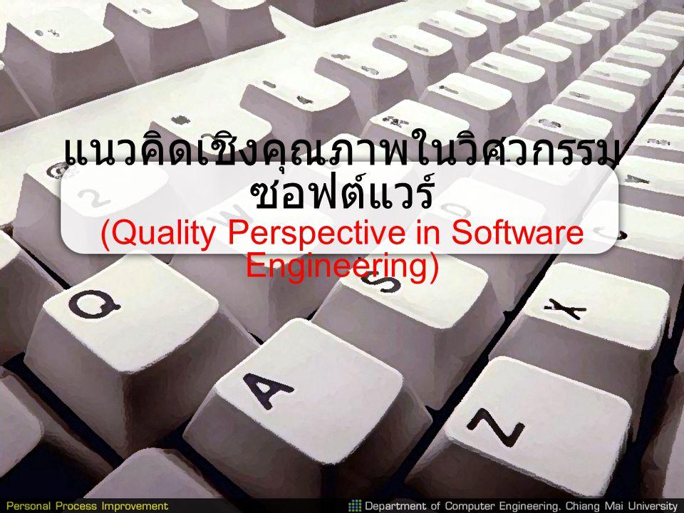 แนวคิดเชิงคุณภาพในวิศวกรรมซอฟต์แวร์ (Quality Perspective in Software Engineering)