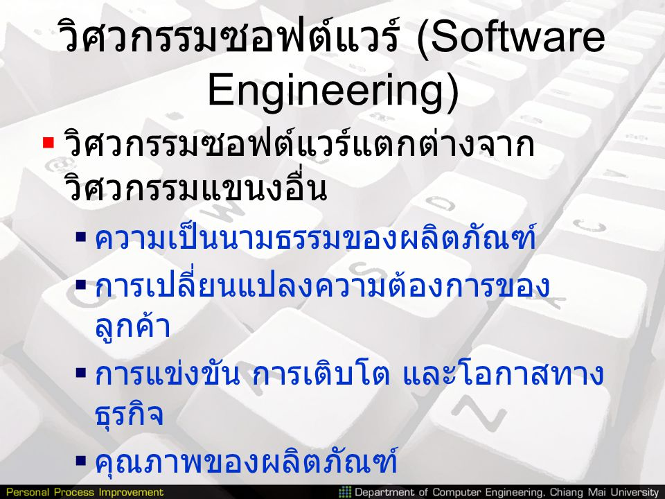 วิศวกรรมซอฟต์แวร์ (Software Engineering)