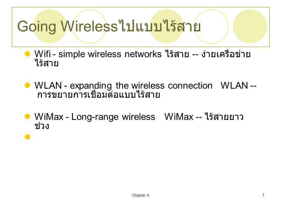 Going Wirelessไปแบบไร้สาย