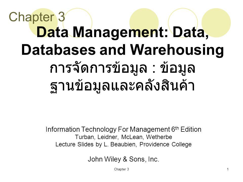 Chapter 3 Data Management: Data, Databases and Warehousingการจัดการข้อมูล : ข้อมูลฐานข้อมูลและคลังสินค้า.
