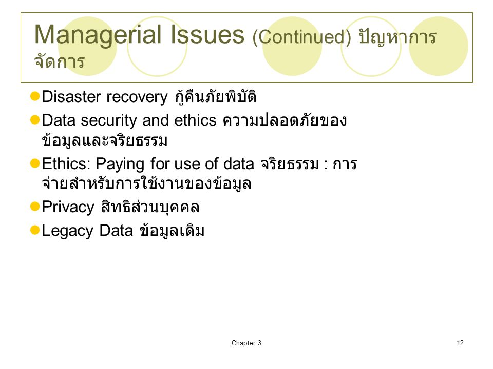 Managerial Issues (Continued) ปัญหาการจัดการ