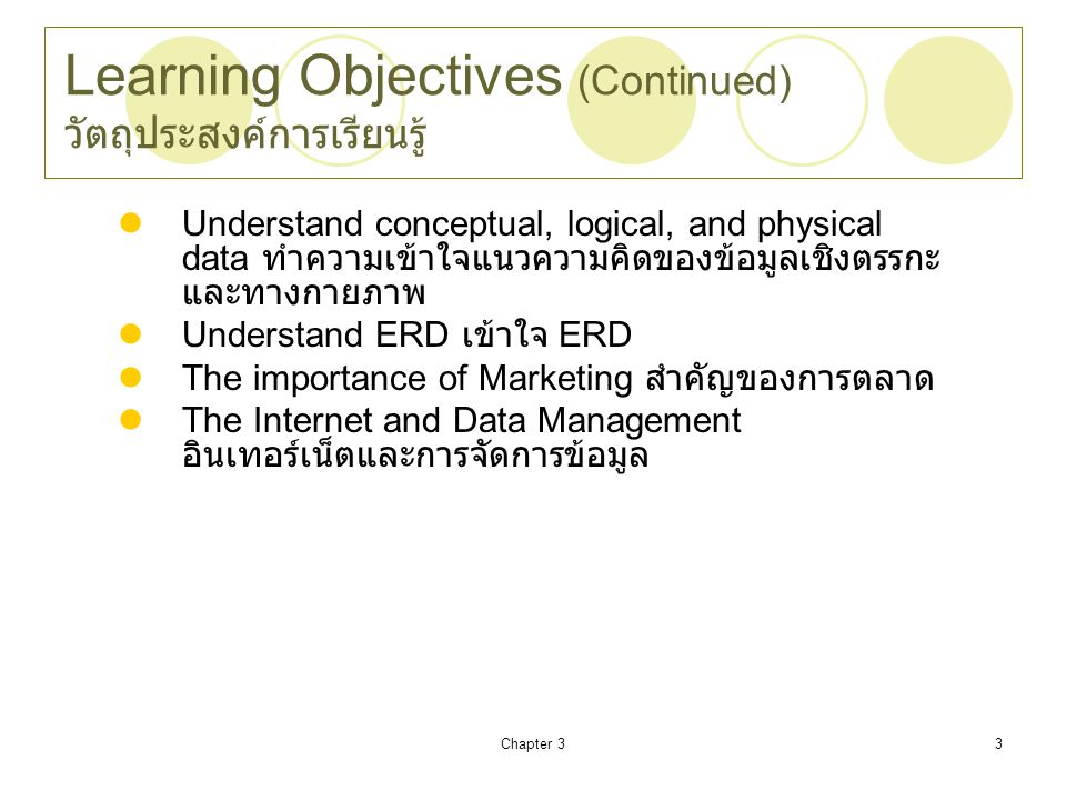Learning Objectives (Continued) วัตถุประสงค์การเรียนรู้