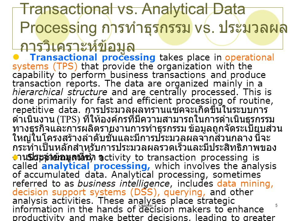 Transactional vs. Analytical Data Processing การทำธุรกรรม vs