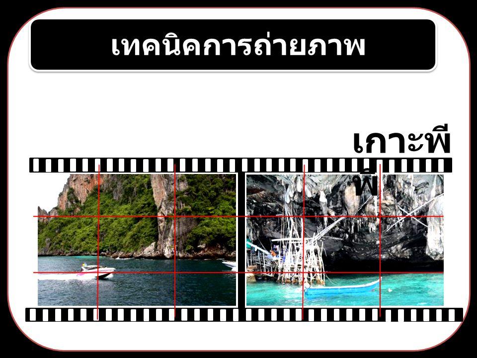 เทคนิคการถ่ายภาพ เกาะพีพี