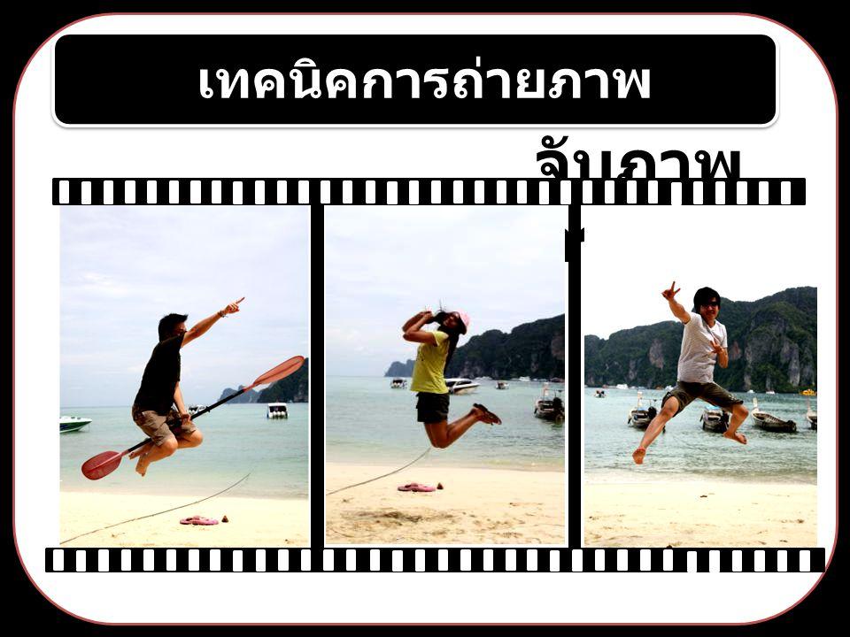 เทคนิคการถ่ายภาพ จับภาพกระโดด
