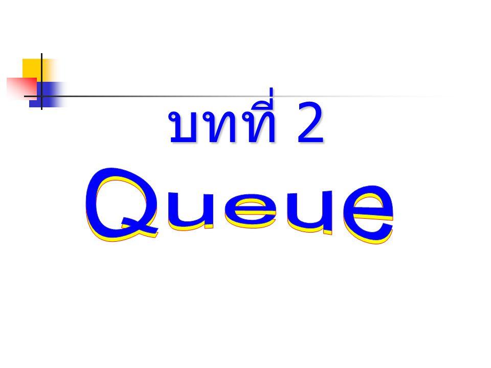 บทที่ 2 Queue Queue