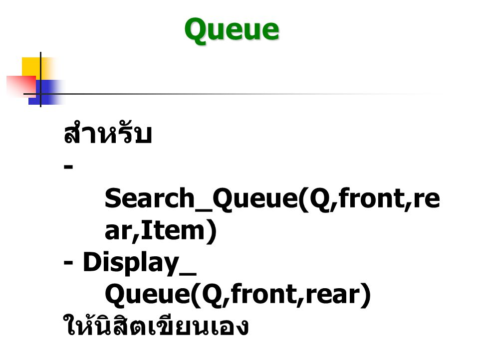 Queue สำหรับ - Search_Queue(Q,front,rear,Item)