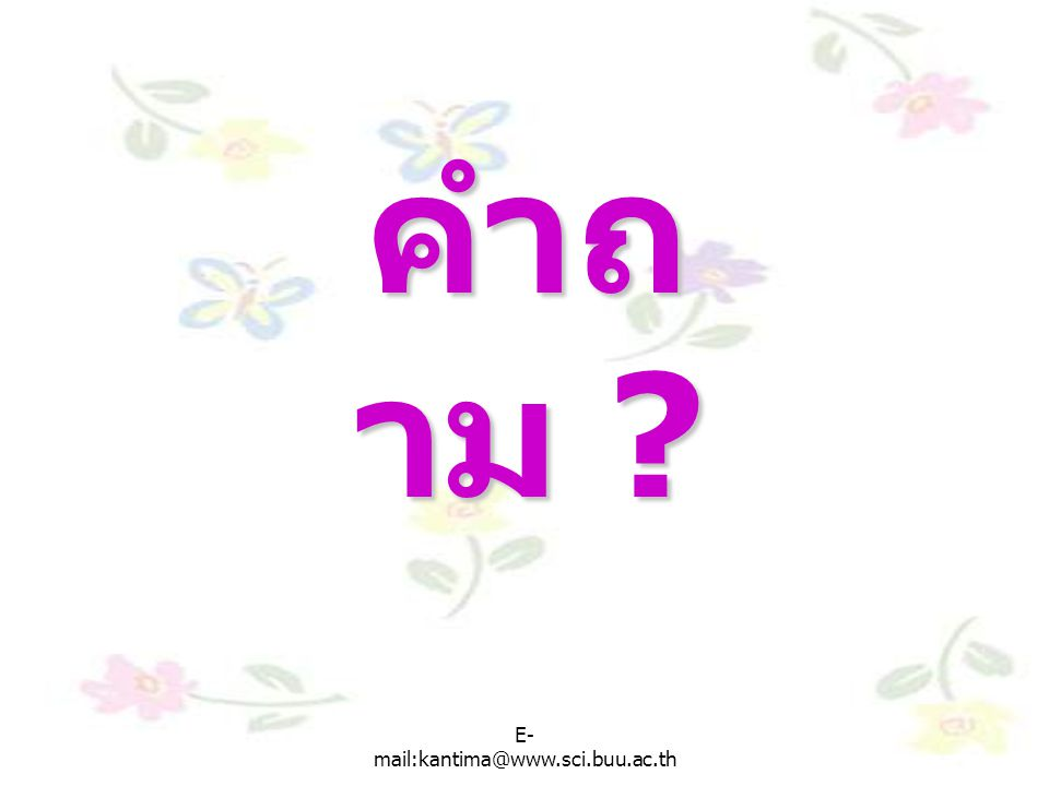 คำถาม E-mail:kantima@www.sci.buu.ac.th