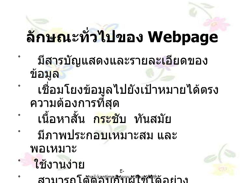 ลักษณะทั่วไปของ Webpage