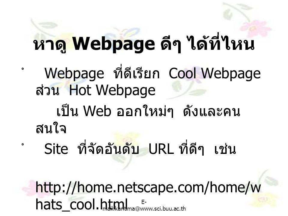 หาดู Webpage ดีๆ ได้ที่ไหน
