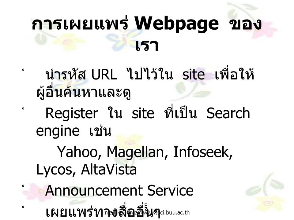 การเผยแพร่ Webpage ของเรา