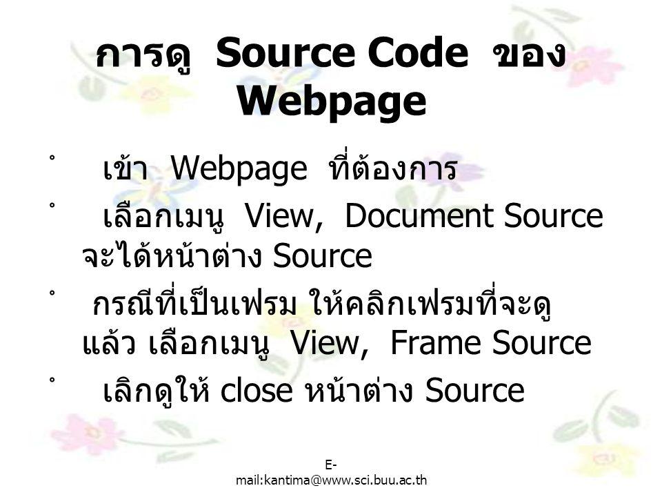 การดู Source Code ของ Webpage