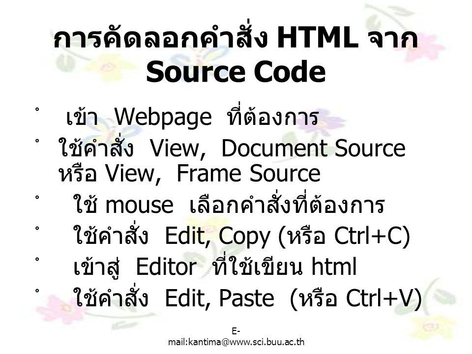 การคัดลอกคำสั่ง HTML จาก Source Code
