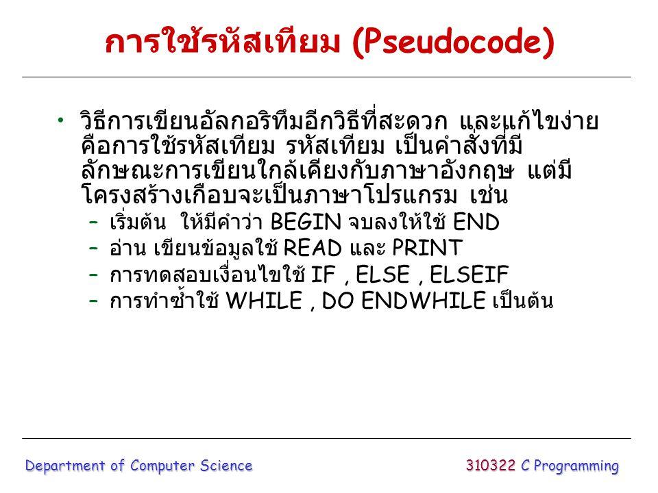 การใช้รหัสเทียม (Pseudocode)