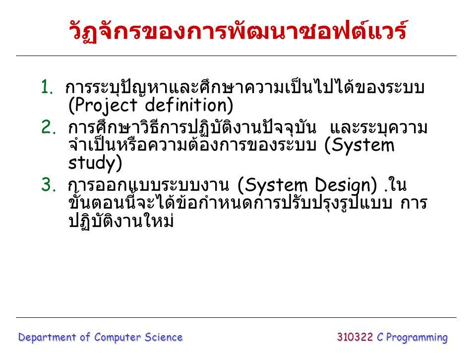 วัฏจักรของการพัฒนาซอฟต์แวร์