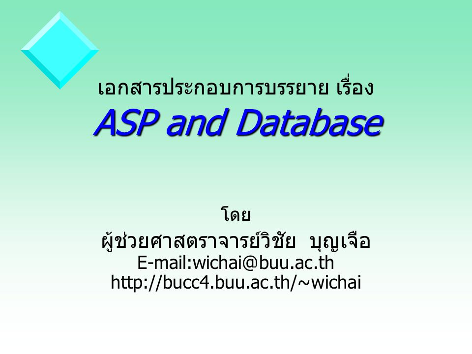 เอกสารประกอบการบรรยาย เรื่อง ASP and Database