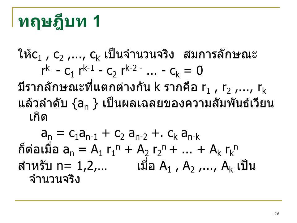 ทฤษฎีบท 1 ให้c1 , c2 ,..., ck เป็นจำนวนจริง สมการลักษณะ