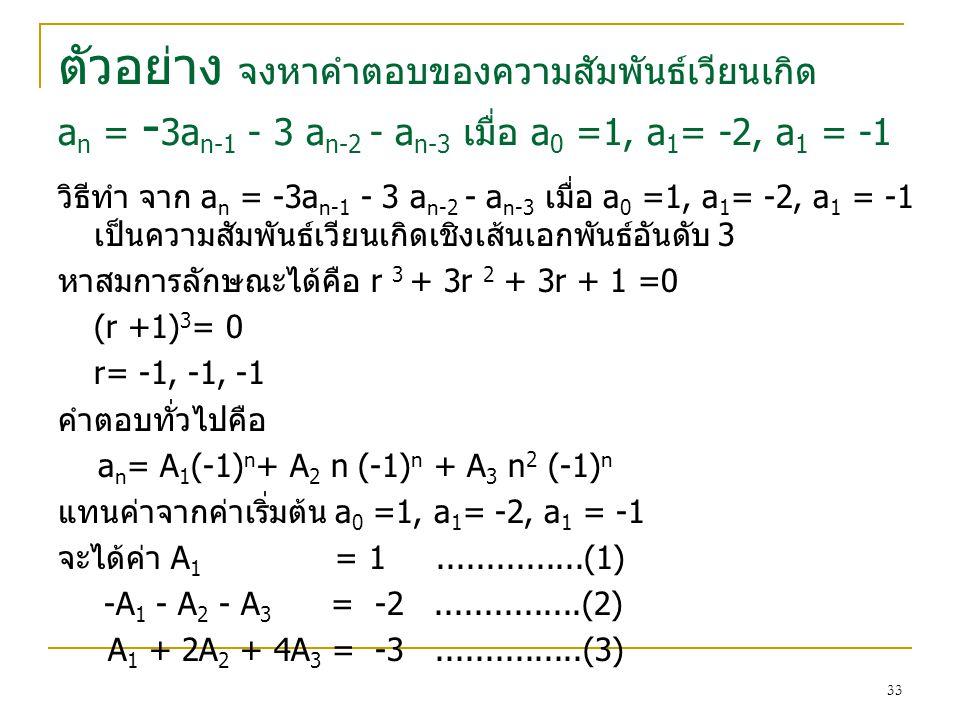 ตัวอย่าง จงหาคําตอบของความสัมพันธเวียนเกิด an = -3an-1 - 3 an-2 - an-3 เมื่อ a0 =1, a1= -2, a1 = -1