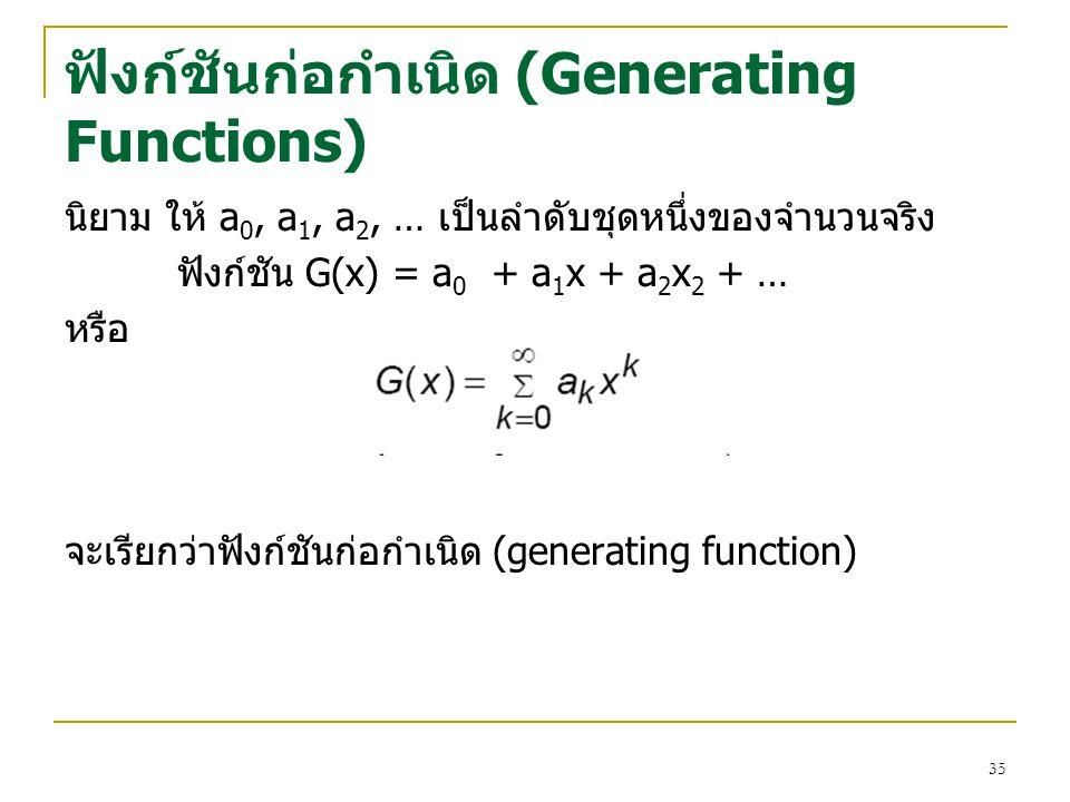 ฟังก์ชันก่อกำเนิด (Generating Functions)