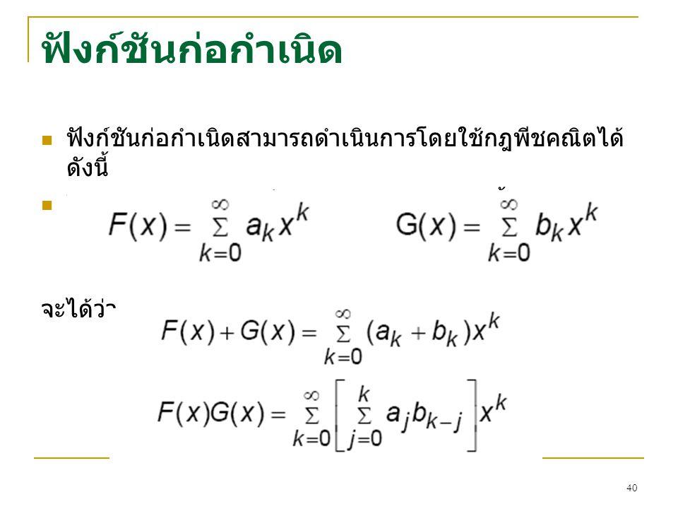 ฟังก์ชันก่อกำเนิด ฟังก์ชันก่อกำเนิดสามารถดำเนินการโดยใช้กฎพีชคณิตได้ดังนี้ ให้ F(x) และ G(x) เป็นฟังก์ชันก่อกำเนิดดังนี้