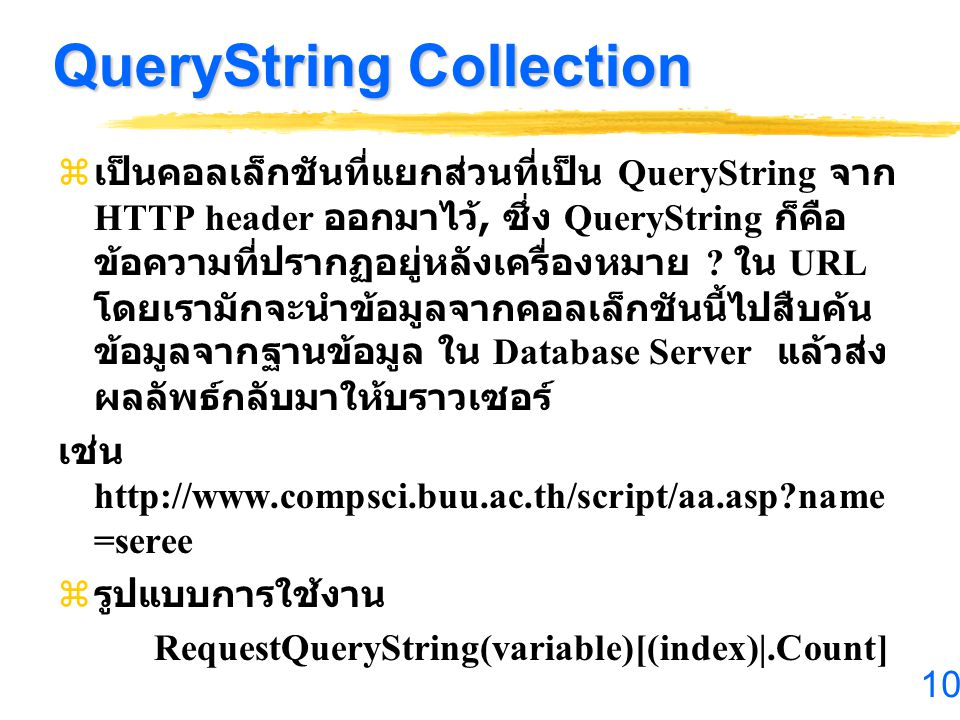 QueryString Collection