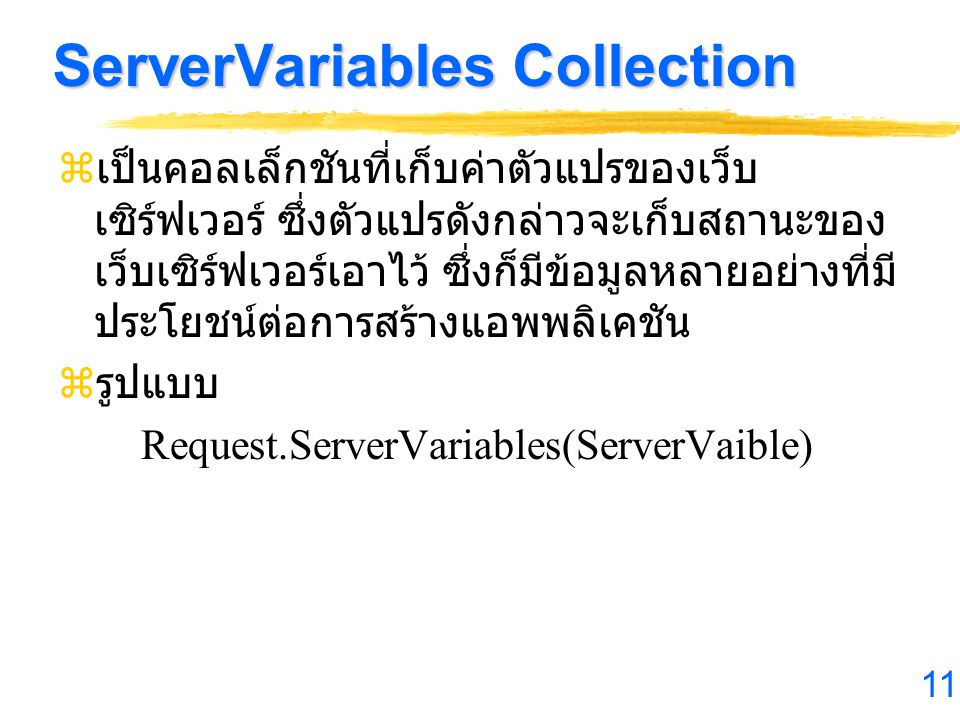 ServerVariables Collection