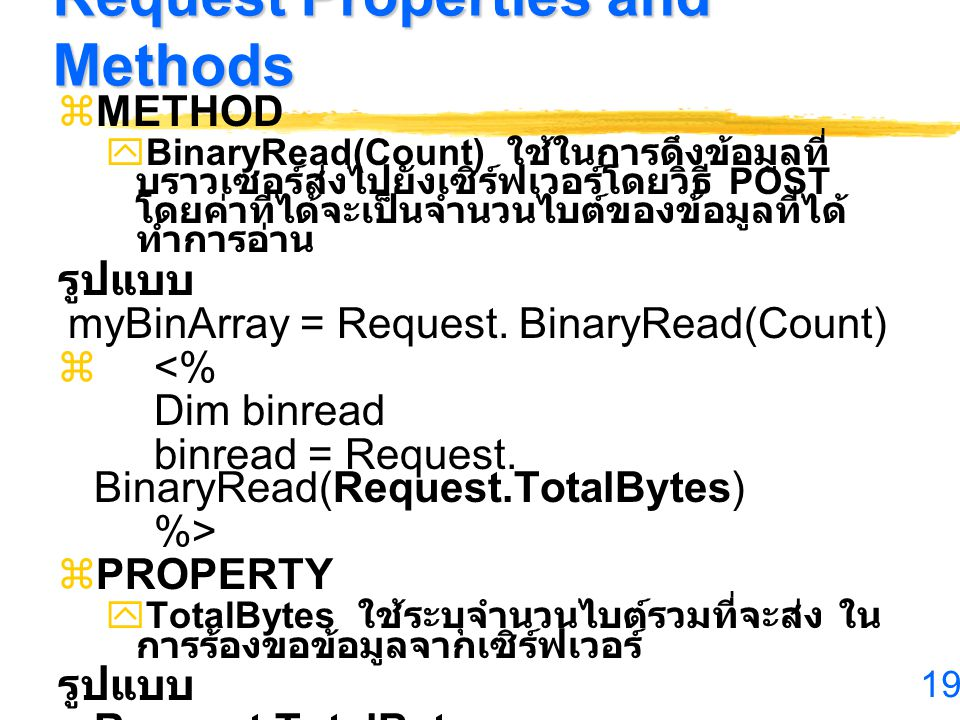 Request Properties and Methods