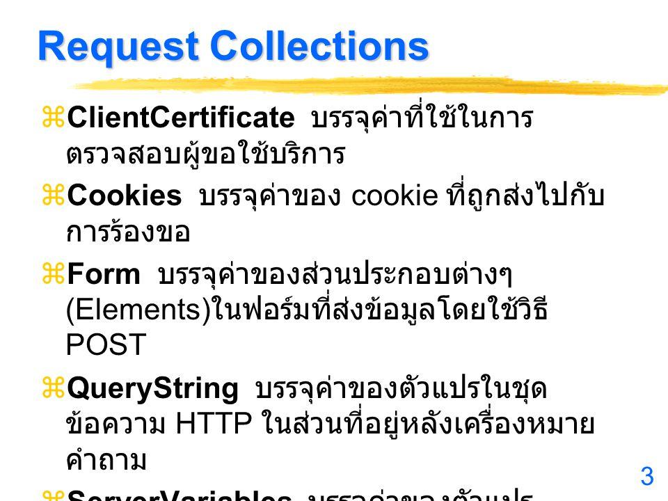 Request Collections ClientCertificate บรรจุค่าที่ใช้ในการตรวจสอบผู้ขอใช้บริการ. Cookies บรรจุค่าของ cookie ที่ถูกส่งไปกับการร้องขอ.
