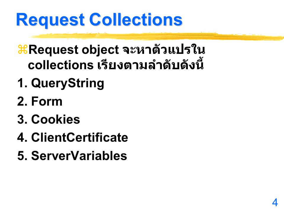 Request Collections Request object จะหาตัวแปรใน collections เรียงตามลำดับดังนี้ 1. QueryString. 2. Form.