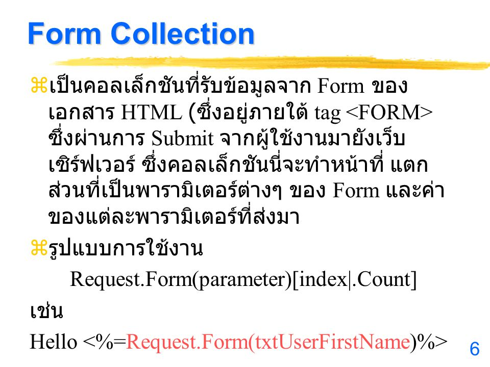 Request.Form(parameter)[index|.Count]