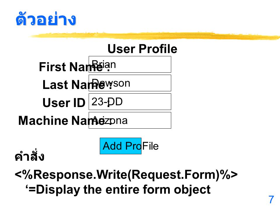 ตัวอย่าง User Profile First Name : Last Name : User ID :