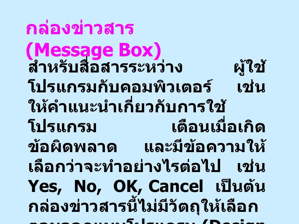 กล่องข่าวสาร (Message Box)