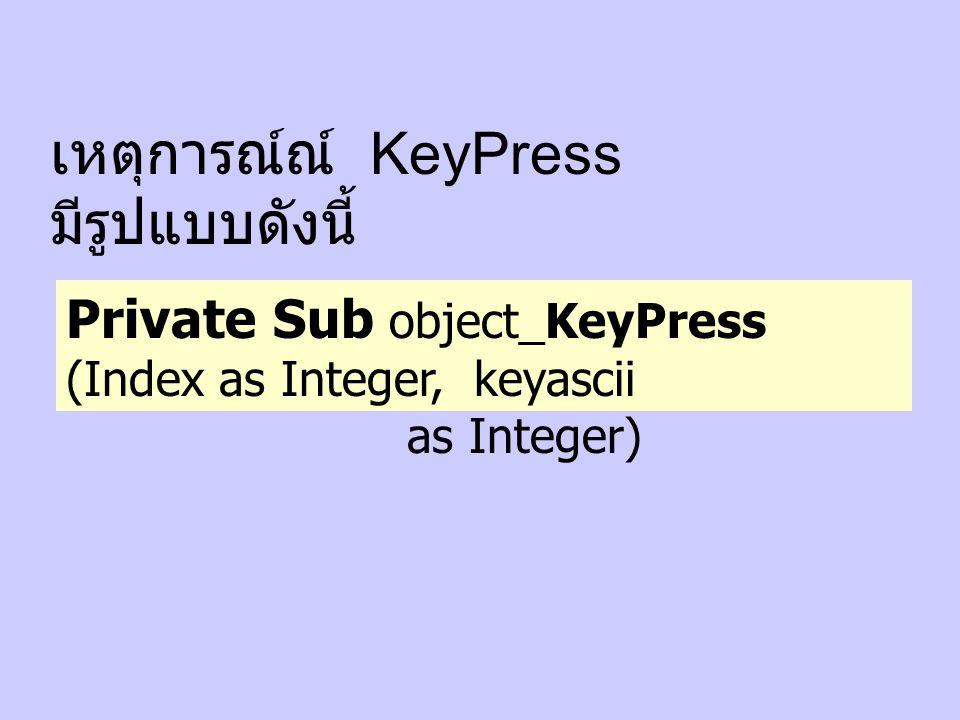 เหตุการณ์ณ์ KeyPress มีรูปแบบดังนี้