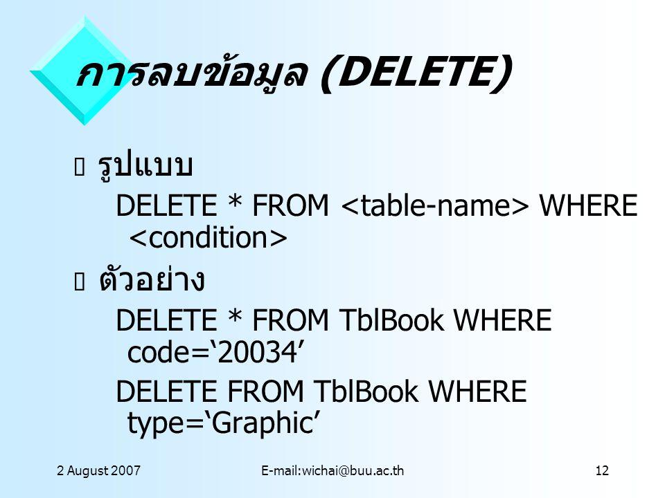 การลบข้อมูล (DELETE) รูปแบบ ตัวอย่าง